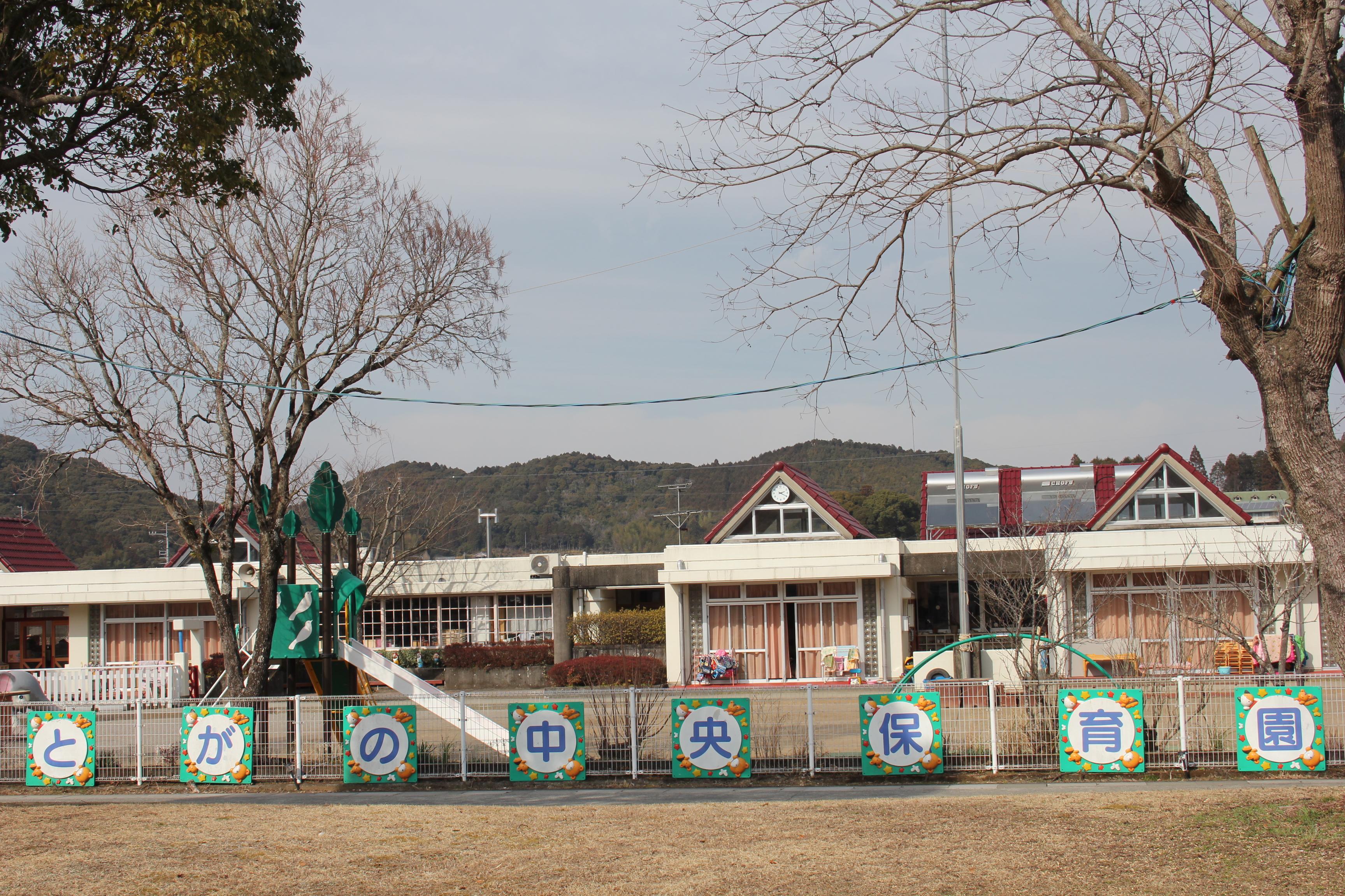 斗賀野中央保育園